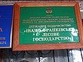 """Державне підприємство """"Івано-Франківське лісове господарство.JPG"""