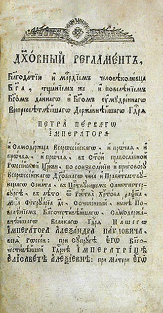 Censorship in the Russian Empire - Title page of the Ecclesiastical Regulations (Духовный регламент)