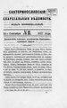 Екатеринославские епархиальные ведомости Отдел неофициальный N 18 (15 сентября 1877 г).pdf
