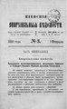 Киевские епархиальные ведомости. 1892. №03. Часть офиц.pdf