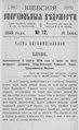 Киевские епархиальные ведомости. 1899. №12. Часть неофиц.pdf
