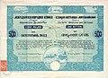 Македонска народна банка акция за 500 лева.jpg