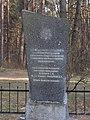 Пам'ятний знак на місці загибелі командира 4-го батальйону Київського партизанського об'єднання, смт.jpg