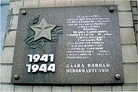 Пам'ятний знак на честь воїнів 353 стрілецької дивізії, яка звільняла місто.jpg
