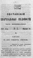 Полтавские епархиальные ведомости. 1874. №02 (неофиц.).pdf