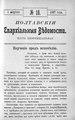 Полтавские епархиальные ведомости 1907 № 10 Отдел неофициальный. (1 апреля 1907 г.).pdf