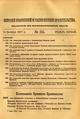Собрание узаконений 1917 № 255.pdf