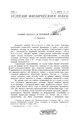 Успехи физических наук (Advances in Physical Sciences) 1925 No1.pdf