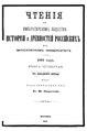 Чтения в Императорском Обществе Истории и Древностей Российских. 1894. Кн. 4.pdf