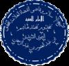 تخطيط اسم مخدوم محمد هاشم التتوي السندي.png