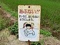 あぶない^^看板 - panoramio (2).jpg