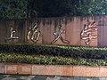 上海大学嘉定校区校牌.jpg