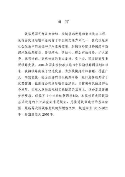 File:中长期铁路网规划 (2016).pdf