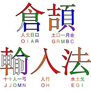 Cangjie input method - Image: 倉頡輸入法 拆碼