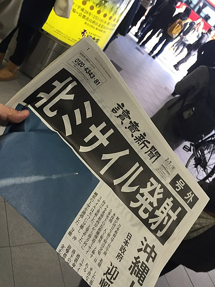 Yomiuri Shimbun newspaper extra informing Japanese readers about the launch 北ミサイル発射 号外 2016 読売 (24587661389).jpg