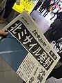 北ミサイル発射 号外 2016 読売 (24587661389).jpg