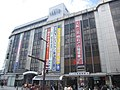 山陽姫路駅 San-yo Himeji Sta. - panoramio.jpg