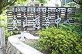 新北市金山區 金山遊客中心 - panoramio.jpg