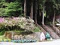 杉林溪森林公園 Shanlinxi Forest Park - panoramio.jpg