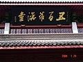 杭州.灵隐寺(五百罗汉堂) - panoramio.jpg