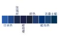 琉璃色、紺色、普魯士藍.png