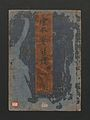 画本宝能縷-Picture Book of Brocades with Precious Threads (Ehon takara no itosuji) MET JIB88 001.jpg