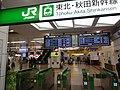 盛岡駅新幹線改札口 2014-05-18 14-11.JPG