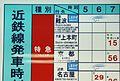 近鉄駅掲示の時刻表.JPG