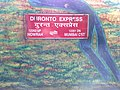 12261 Howrah Duronto Express Trainboard.jpg