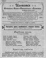 15 - 8 Известия Сочинского Свято-Николаевского Православного Братства 1915 № 8.pdf