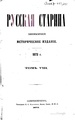1873, Russkaya starina, Vol 8. №7-12 and table of contents vol. 7,8.pdf
