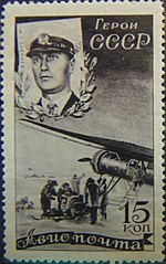 1935 CPA 490 Stamp of USSR Slepnev.jpg
