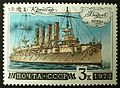 1972. Крейсер Варяг 3k Soviet stamp.jpg