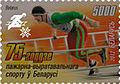 2012. Stamp of Belarus 34-2012-08-30-z.jpg