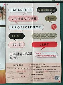 語 中止 試験 日本 能力