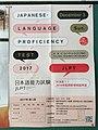 20170928 JLPT poster in Taiwan 台灣日本語能力試驗海報 台湾・日本語能力試験のポスター.jpg