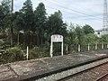 201806 Nameboard of Jinzipai Station.jpg