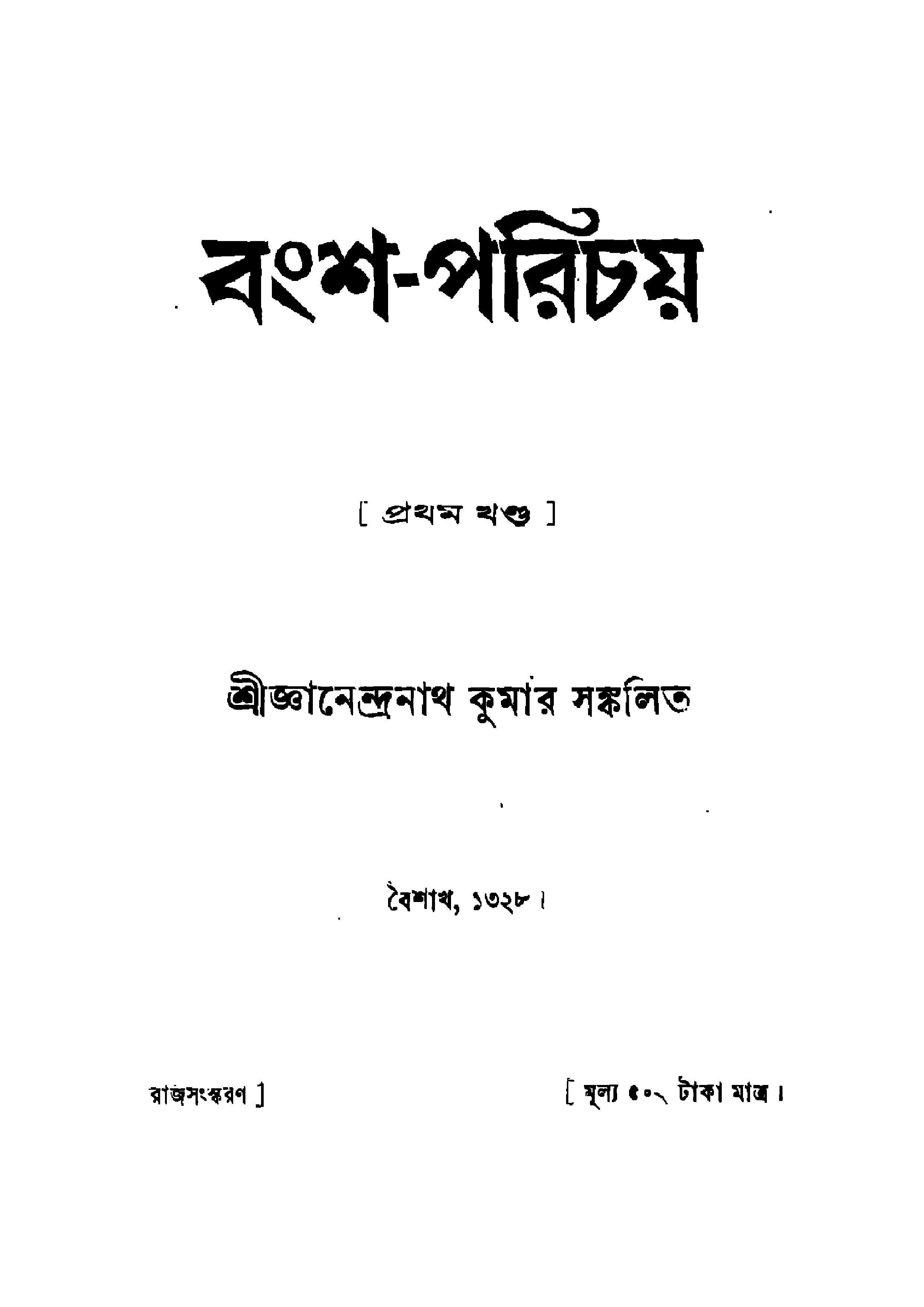 File:4990010045850 - Bangsha-Parichay Vol  1, Kumar