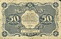 50roubles1922a.jpg