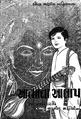 Aatmana Aalap-Gujarati.pdf