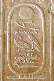 Картуш Меренре Немтьемсафа II в королевском списке Абидоса.