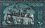 Airplane & El Azhar University 60M.jpg