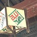 Al-ḥamd li-Allāh Xi'an.jpg