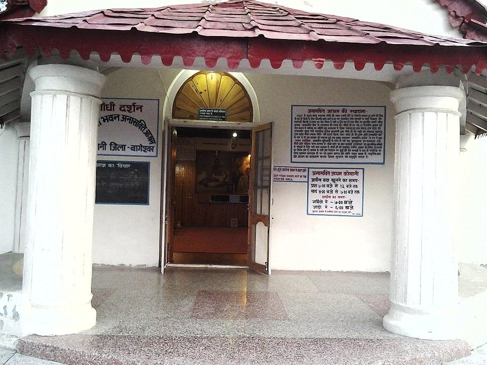 Anashakti Ashram (Aarti room)