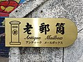 Antique Mailbox plate on Pingxi Post Office 20190908.jpg