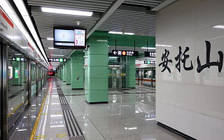 Antuo Hill station