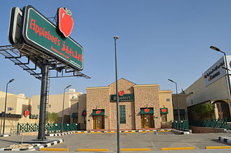 Applebee's - Image: Applebee`s Restaurant Riyadh