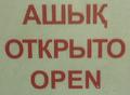 Ashyq-otkryto-open.png
