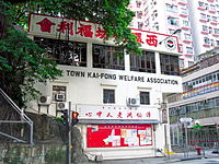 Association Of HK Western District.jpg