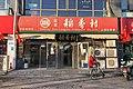 Beijing Daoxiangcun store at Shangdi (20200202162814).jpg